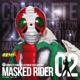 (キッズ)/COMPLETE SONG COLLECTION OF 20TH CENTURY MASKED RIDER SERIES 02 仮面ライダーV3 【CD】