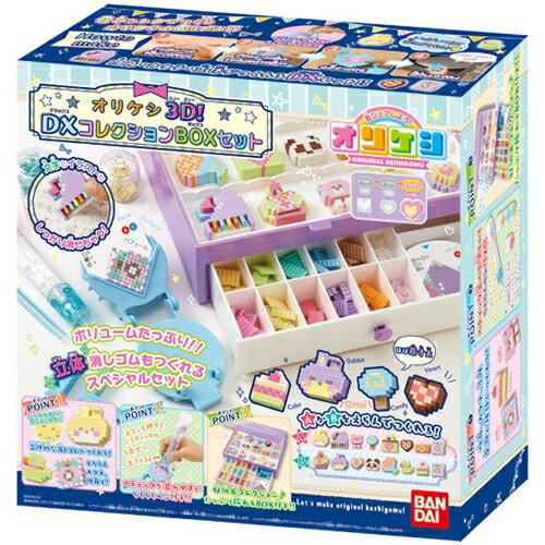 【送料無料】オリケシ オリケシ3D!DXコレクションBOXセット