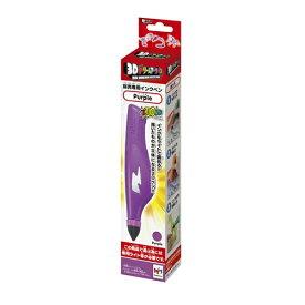 3Dドリームアーツペン リフィルペン 紫 おもちゃ こども 子供 スポーツトイ 外遊び 8歳