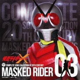 (キッズ)/COMPLETE SONG COLLECTION OF 20TH CENTURY MASKED RIDER SERIES 03 仮面ライダーX 【CD】