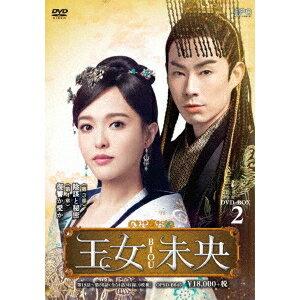 【送料無料】王女未央-BIOU- DVD-BOX2 【DVD】