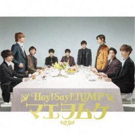 Hey! Say! JUMP/マエヲムケ《通常初回プレス盤》 (初回限定) 【CD】