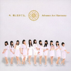 Advance Arc Harmony/今、君と生きてる。 【CD】