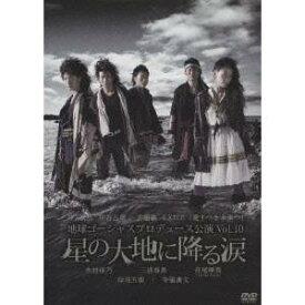 地球ゴージャスプロデュース公演 Vol.10 星の大地に降る涙 【DVD】