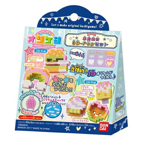 オリケシ 専用素材 3D-Popセット おもちゃ こども 子供 女の子 ままごと ごっこ 作る 8歳