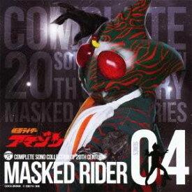 (キッズ)/COMPLETE SONG COLLECTION OF 20TH CENTURY MASKED RIDER SERIES 04 仮面ライダーアマゾン 【CD】