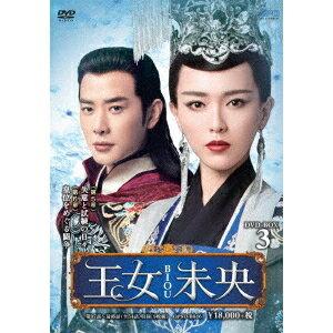【送料無料】王女未央-BIOU- DVD-BOX3 【DVD】