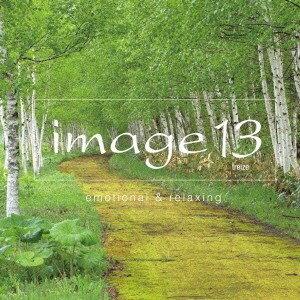 (V.A.)/イマージュ13 トレーズ エモーショナル・アンド・リラクシング 【CD】