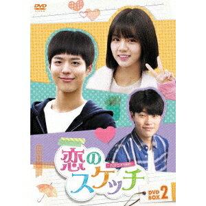 【送料無料】恋のスケッチ〜応答せよ1988〜 DVD-BOX2 【DVD】