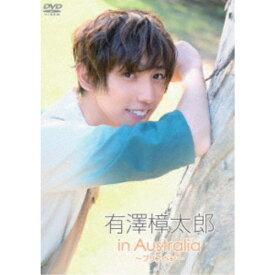 有澤樟太郎 in Australia 〜ブリスベン〜 【DVD】