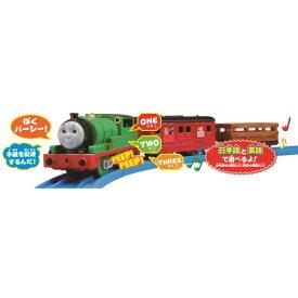 プラレール OT-02 おしゃべりパーシーえいごプラスおもちゃ こども 子供 男の子 電車 3歳
