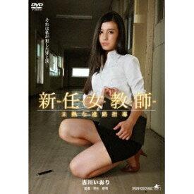 新任女教師 未熟な進路指導 【DVD】