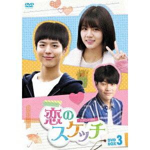 【送料無料】恋のスケッチ〜応答せよ1988〜 DVD-BOX3 【DVD】