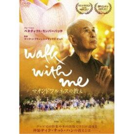WALK WITH ME マインドフルネスの教え 【DVD】