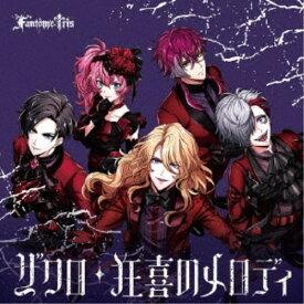 Fantome Iris/ザクロ/狂喜のメロディ《通常盤》 【CD】