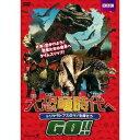 大恐竜時代へGO!! トリケラトプスのツノを探そう 【DVD】