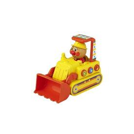 アンパンマン ブゥブゥブルドーザーおもちゃ こども 子供 知育 勉強 ベビー 0歳