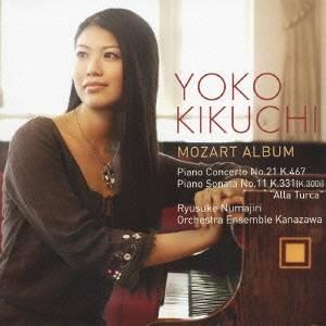 菊池洋子/モーツァルト・アルバム:ピアノ協奏曲 第21番/ピアノ・ソナタ 第11番 <トルコ行進曲付き> 【CD】