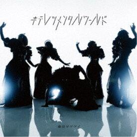 東京ゲゲゲイ/キテレツメンタルワールド《通常盤》 【CD】