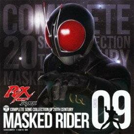 (キッズ)/COMPLETE SONG COLLECTION OF 20TH CENTURY MASKED RIDER SERIES 09 仮面ライダーBLACK RX 【CD】