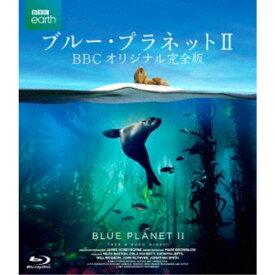 ブルー・プラネットII BBCオリジナル完全版 【Blu-ray】