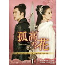 【送料無料】孤高の花〜General&I〜 DVD-BOX1 【DVD】