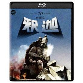 釈迦 修復版 【Blu-ray】