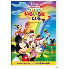 ミッキーマウス クラブハウス/いろいろな いろ 【DVD】