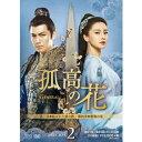 【送料無料】孤高の花〜General&I〜 DVD-BOX2 【DVD】