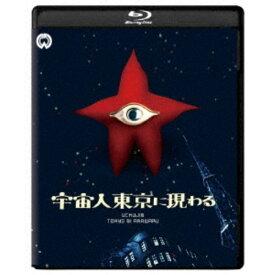 宇宙人東京に現わる 修復版 【Blu-ray】
