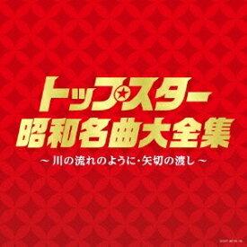 (V.A.)/トップスター昭和名曲大全集 〜川の流れのように・矢切りの渡し〜 【CD】