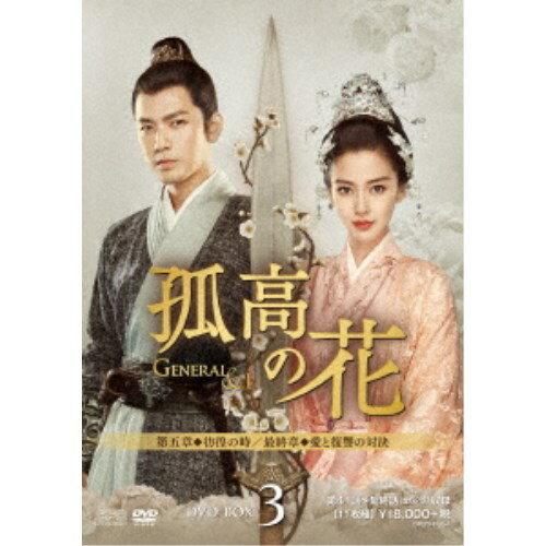 【送料無料】孤高の花〜General&I〜 DVD-BOX3 【DVD】