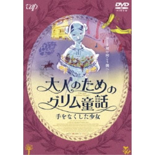 大人のためのグリム童話 手をなくした少女 【DVD】