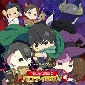(ドラマCD)/ドラマCD 「ジョーカー・ゲーム」 もしもだらけのパロディBOX 【CD】