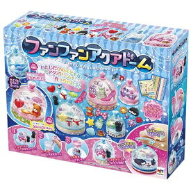 【送料無料】ファンファンアクアドーム おもちゃ こども 子供 女の子 ままごと ごっこ 作る 6歳