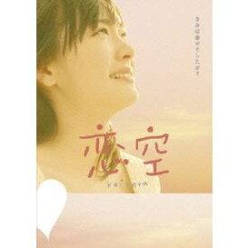 恋空 プレミアム・エディション 【DVD】