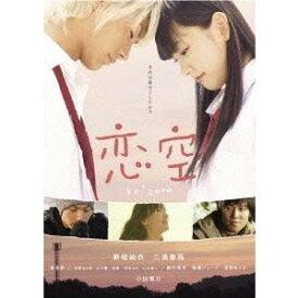 恋空 スタンダード・エディション 【DVD】