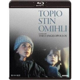 霧の中の風景 【Blu-ray】