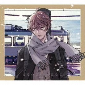 ギヴン/まるつけ/冬のはなし《完全生産限定盤》 (初回限定) 【CD+Blu-ray】