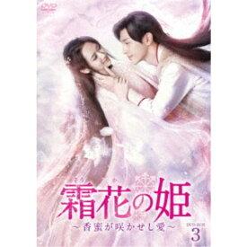 霜花の姫〜香蜜が咲かせし愛〜 DVD-BOX3 【DVD】