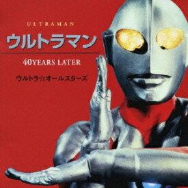 ウルトラ☆オールスターズ/ウルトラマン 40YEARS LATER 【CD】