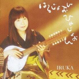 イルカ/はるじょおん ひめじょおん 【CD】