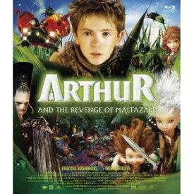アーサーと魔王マルタザールの逆襲 【Blu-ray】