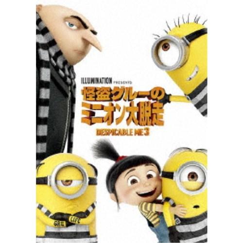 怪盗グルーのミニオン大脱走 【DVD】