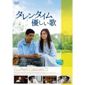 タレンタイム〜優しい歌 【DVD】