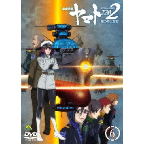 宇宙戦艦ヤマト2202 愛の戦士たち 6 【DVD】