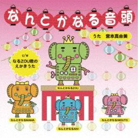 宮本真由美/なんとかなる音頭 【CD】