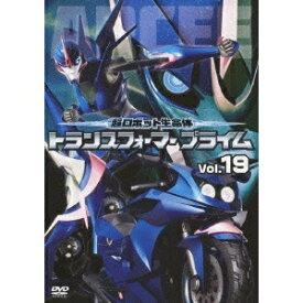 超ロボット生命体 トランスフォーマー プライム Vol.19 【DVD】