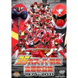 35大スーパー戦隊主題歌全集 1975‐2011 【DVD】