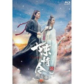 陳情令 Blu-ray BOX3《通常版》 【Blu-ray】